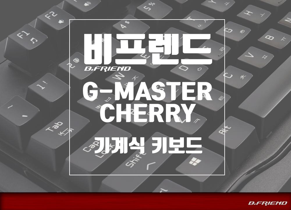 비프렌드 G-MASTER Cherry 적축 (스톰...