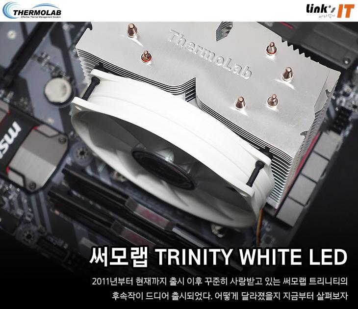 써모랩 TRINITY WHITE LED를 만나보자...