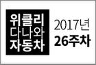 [위클리 다나와 자동차] 2017년 26주차 주요소식