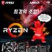 MSI 메인보드와 라이젠 CPU 함께 사면 7만원대 메모리 무상증정!