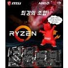 MSI 메인보드와 라이젠 CPU 함께 사면 7만원대 메모리 무상증정