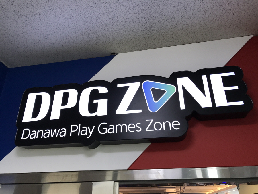다나와 DPG ZONE 방문기!!