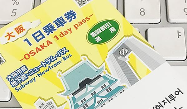 오사카 인기 패스권 꿀팁!