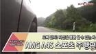 메르세데스 벤츠 AMG A45 스포츠 주행편