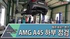 메르세데스 벤츠 AMG A45 하부 점검