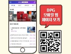 확~ 바뀐 DPG 모바일 사용법
