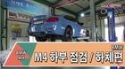 고성능 쿠페의 교과서 - BMW M4 하부 점검