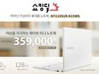 오진상사, '삼성노트북 NT110S1R-K15WS' 할인 행사