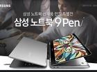삼성 노트북9 PEN, 최대 5% 할인한다