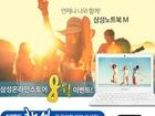 유니씨앤씨 '삼성전자 NT110S1R-K15WS' 할인 및 포토 상품평 이벤트