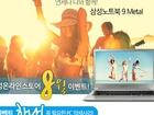 유니씨앤씨, 신학기 맞아 삼성 노트북 14만원 할인 및 사은품 증정