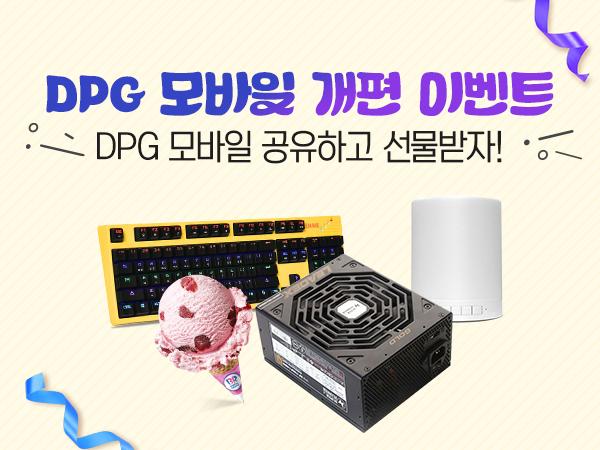 새로워진 DPG 모바일을 공유해주세요!