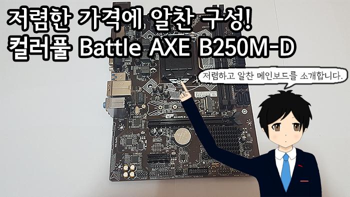 COLORFUL Battle AXE B250M-D 마이크로닉스