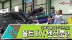 순수 전기차 쉐보레 볼트 EV 엔진룸 점검