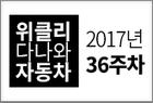 [위클리 다나와 자동차] 2017년 36주차 주요소식