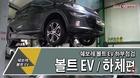 순수 전기차 쉐보레 볼트 EV 하부 점검