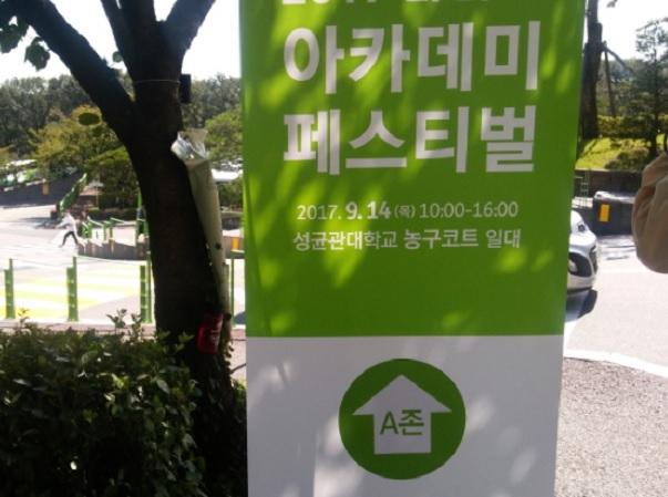 2017 다나와 아카데미 페스티벌 성균관대 참관기