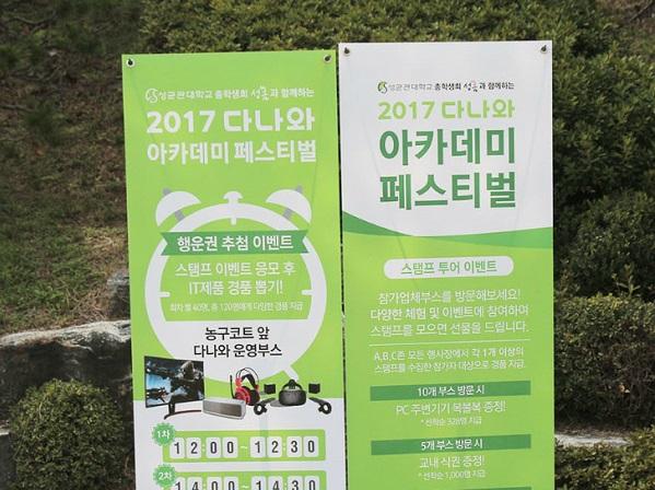 2017 다나와 아카데미 페스티벌 현장 스케치 in 성균관대학교 서울 캠퍼스