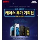 앱코, 대륙 NO.1 SAMA 케이스 활성화를 위한 특가판매 단행