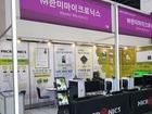 마이크로닉스, 킨텍스서 열리는 '2017 대한민국 에너지대전' 참가