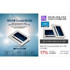(주)아스크텍, 마이크론 크루셜 21주년 다나와에서 마이크론 MX300 SSD 할인 판매