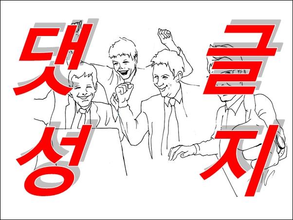 스팟성 댓글이벤트! 긴 연휴 앞두고 DPG에 댓글 다는 그대, 아주 칭찬해~♥
