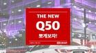 [카드뉴스] THE NEW Q50 뽀개보자!