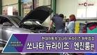 현대자동차 쏘나타 뉴라이즈 1.7 디젤 엔진룸 살펴보기
