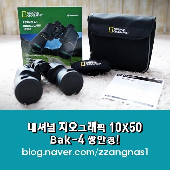 쌍안경추천 내셔널 지오그래픽 Bak-4 ...