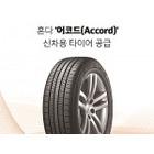 한국타이어, 혼다 플래그십 세단 2018년형 '어코드'에 신차용 타이어 공급