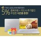 유니씨앤씨, 삼성노트북 최대 5% 중복할인 및 사은품 증정