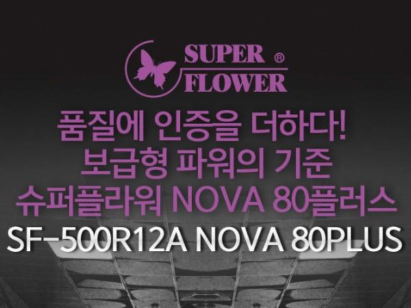 100원 경매_슈퍼플라워 SF-500R12A NOVA 80PLUS