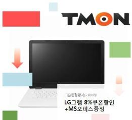 [노트북 특가] LG브랜드데이! 그램 8% 쿠폰할인 + MS오피스&한글 증정!