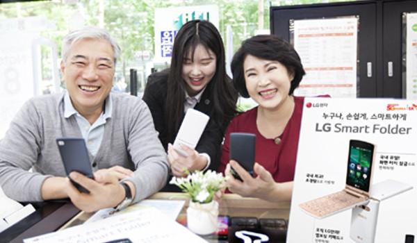 SKT, 20만원대 폴더형 스마트폰