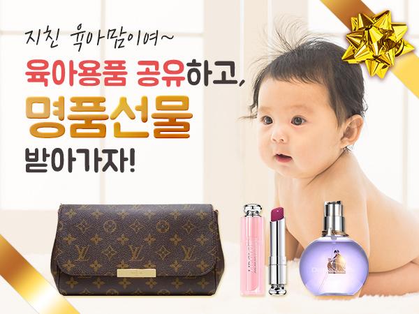 유아동 육아맘 힐링 이벤트 퍼뜨리기!