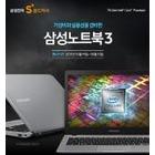 유니씨앤씨, 가성비와 실용성을 겸비한 삼성노트북3 NT300E4S-KD1S 구매평 이벤트 진행