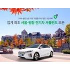 그린카, 서울-평창 전기차 셔틀편도 서비스 오픈