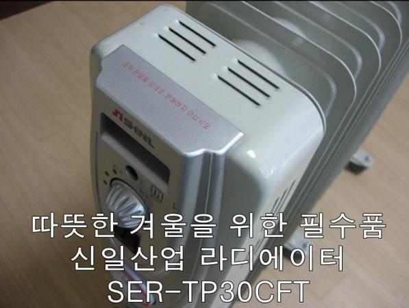 24시간 타이머가 내장된 신일산업 SER-TP30CFT 라디에이터