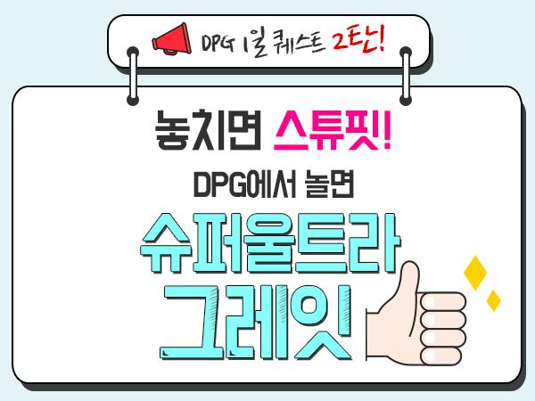 DPG 1일 퀘스트 2탄 미션클리어! 놓치면 스튜핏!