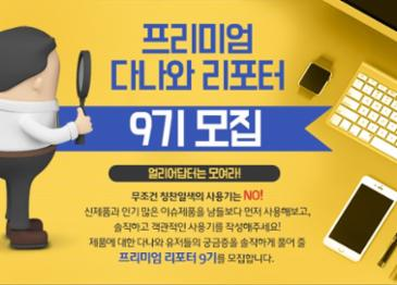 프리미엄 다나와 리포터 9기 발표!!