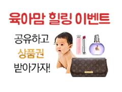 육아맘 힐링이벤트 퍼뜨리기 당첨자를 발표합니다!