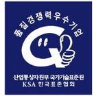 한국타이어, 8년 연속 품질경쟁력우수기업 선정