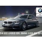 BMW, 새로운 금융 프로그램 'BMW 스마트 렌트' 출시