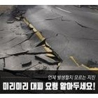 자동차 운전 중 지진이 발생했을 때 대피 요령