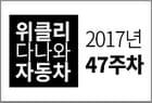 [위클리 다나와 자동차] 2017년 47주차 주요소식