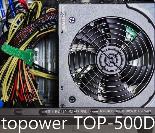 가성비 괜찮은 ATX파워 topower TOP-500D 80PLUS BRONZE POP WIDE 사용기
