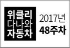 [위클리 다나와 자동차] 2017년 48주차 주요소식