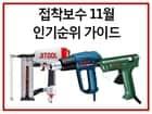 월동준비 필수품! 접착/보수 11월 인기순위 가이드