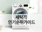 2017년 11월 세탁기 판매순위, 세탁기 독주체제 LG전자 67%!
