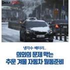 [나홀로 운전] 냉각수·배터리..의외의 문제 막는 추운 겨울 자동차 월동준비